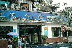 伊犁餐厅 云南南路