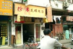 淮海东路 珍味瓦罐汤