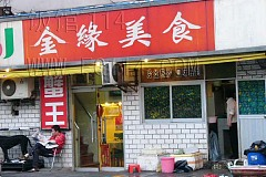 錦江飯店 金緣美食