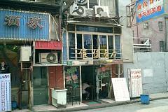 淮海東路 俊俊火鍋店