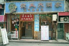 璧玉火锅 宁海东路店