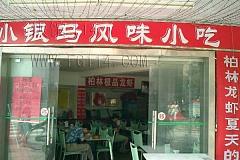 西藏南路站 小银马美食小吃