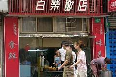 百乐餐厅 人民广场店