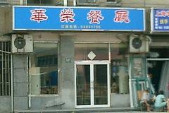 石龙路站 华荣餐厅