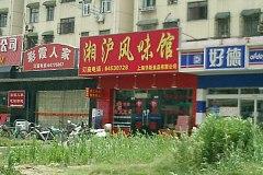 上海南站 湘沪风味馆