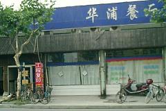 植物园 华浦餐厅