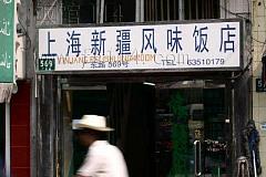 新疆风味饭店