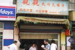 民间瓦罐汤 山东中路店