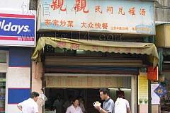 平易近间瓦罐汤 山东中路店