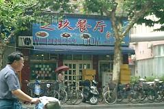 陆家浜路站 芝玖饮食店