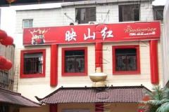 锦江饭店 映山红火锅楼