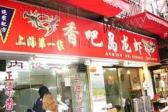 上海第一家香吧岛龙虾 寿宁路总店