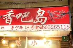 淮海东路 王家小吃香吧岛