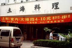 芳华路站 上海摒挡
