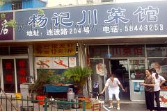 芳华路站 杨记川菜
