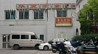 华夏家宴 漕宝路店 图片