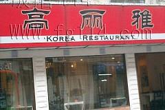 高丽雅餐厅