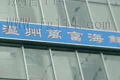 温州万富海鲜楼