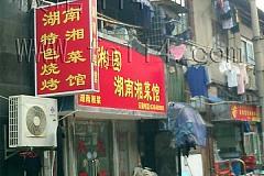 海寧路/七浦路 湖南湘菜館
