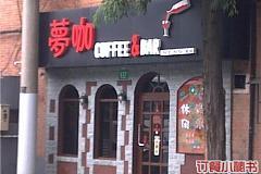 其他 梦咖咖啡馆