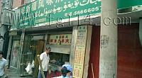 怡妮新疆风味 图片
