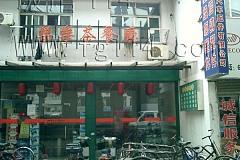 乐乐茶餐厅