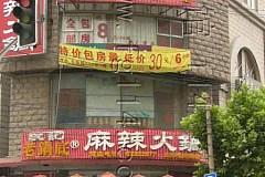 吴记老锅底麻辣火锅 长寿店