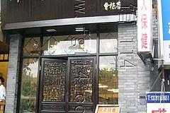 曹杨路站 红辣椒