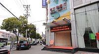 翠竹苑餐厅 图片