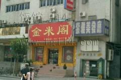 北区汽车站 大宅院老北京羊蝎子