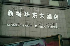 上海火車站 新梅華東大酒店