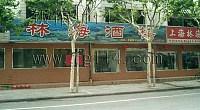 林海酒楼 图片