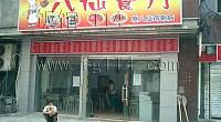 八仙餐厅 图片