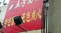 五芳面馆 武进路店 图片