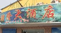 潮隆大酒店 铜川路店 图片