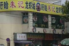 武威路站 金字骨头王火锅