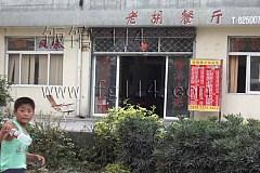 武威路站 老胡餐廳