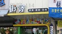 避风塘 南丹东路店 图片