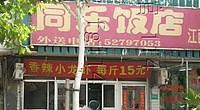 同陆饭店 真光路店 图片