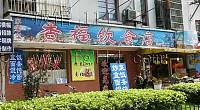 香福饭店 图片
