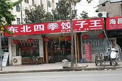 东北四季饺子王 白丽路
