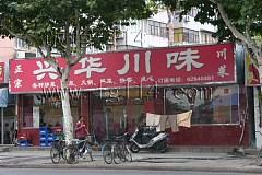 李子園站 華興川味