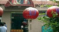 玉鹤餐厅 图片