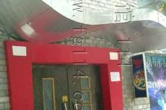 江浦公园站 圣莉丝酒吧
