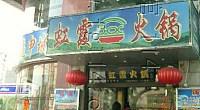 旺晖火锅城 中原店 图片