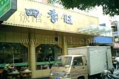四季旺小菜馆