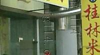 桂林米粉 商城路店 图片
