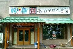韩园烧烤店