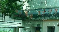 樱缘日本料理 图片