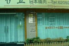 长宁万科广场 伊豆日式炭火烧肉